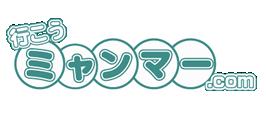 行こうミャンマー.com
